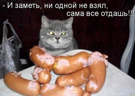 Не съем, так понадкусываю...