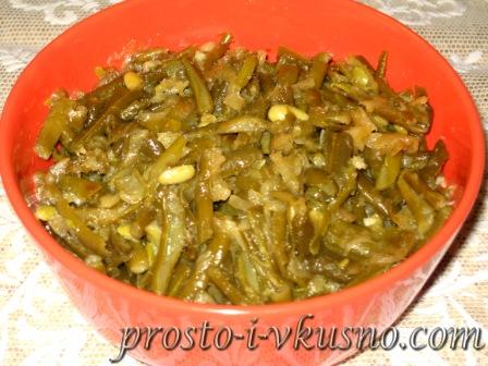 Закуска из зеленой фасоли