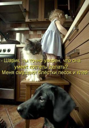 Девочка на кухне