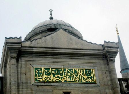 Надпись над входом во двор мечети
