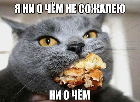 На диете...